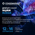 Prolight + Sound NAMM Russia 2019