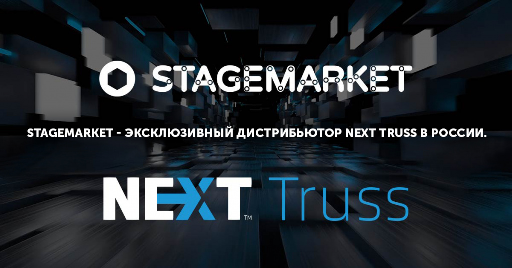 Stagemarket---NEXT-Truss_01.jpg